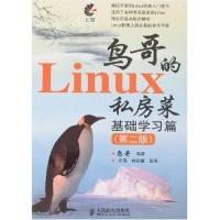 鸟哥的Linux私房菜基础学习篇(第2版)
