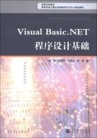 高等学校教材·高等学校计算机实验教学示范中心精品教材:VisualBasic.NET程序设计基础