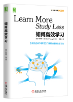 如何高效学习:1年完成MIT4年33门课程的整体性学习法