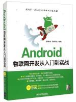 Android物联网开发从入门到实战(附光盘)