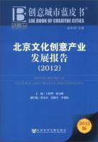 创意城市蓝皮书:北京文化创意产业发展报告(2012版)