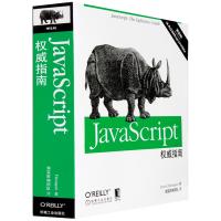 JavaScript权威指南(第6版)ECMAScript5和HTML5软件开