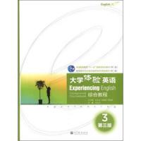 大学体验英语综合教程3(第三版)(附多媒体学习课件)