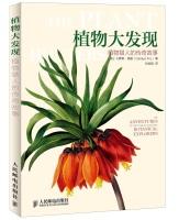 植物大发现植物猎人的传奇故事