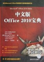 中文版Office2010宝典沃肯巴赫等计算机与互联网书籍