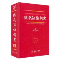 现代汉语词典第6版第六版新版新华书店中小学生工具书