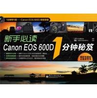 新手必读CanonEOS600D1分钟秘笈