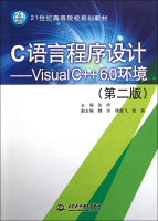 C语言程序设计--VisualC++6.0环境(第2版21世纪高等院校规划教材)