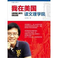 我在美国读文理学院