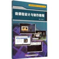 微课程设计与制作教程蔡跃教育书籍