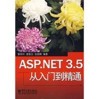 ASP.NET3.5从入门到精通