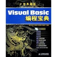 VisualBasic编程宝典(10年典藏版)