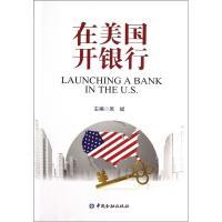在美国开银行