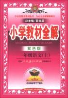 金星教育系列丛书·小学教材全解:1年级语文(上)(人教课标版)(双色版)(2013版)