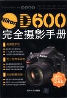 NikonD600完全摄影手册