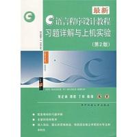 最新C语言程序设计教程习题详解与上机实验(第2版)