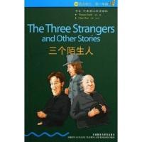 书虫·牛津英汉双语读物:三个陌生人(3级)(适合初3、高1)