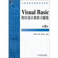 VisualBasic程序设计教程习题集(第3版)