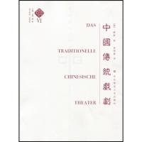中国文学史(第6卷):中国传统戏剧