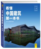 看懂中国建筑第一本书