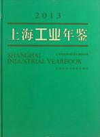 上海工业年鉴(2013)