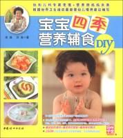 宝宝四季营养辅食DIY