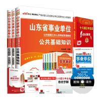 现货中公2015山东省事业单位考试教材用书公共基础知识教材+历年真题+模拟试卷全套3本