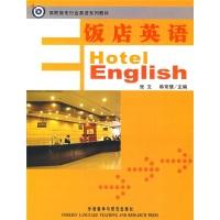 高职高专行业英语系列教材:饭店英语