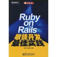 RubyonRails敏捷开发最佳实践