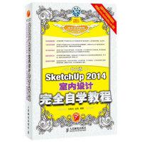 中文版SketchUp2014室内设计完全自学教程