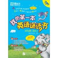 我的第一本英语谜语书(附MP3)