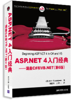 ASP.NET4入门经典:涵盖C#和VB.NET(第6版)