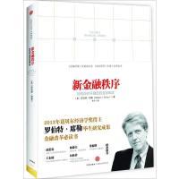 新金融秩序如何应对不确定的金融风险席勒经济书籍