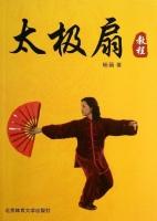 太极扇教程杨丽体育书籍