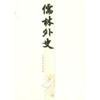 中国古典小说插图典藏系列:儒林外史