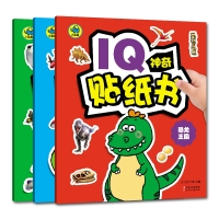 北妇童书IQ神奇贴纸书恐龙王国汽车总动员我的动物园全3册0-3-6岁幼少儿童