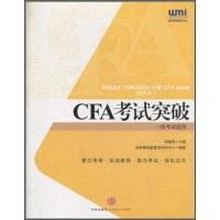CFA考试突破