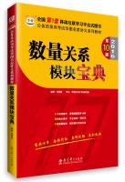 华图·2016公务员录用考试华图名家讲义系列教材:数量关系模块宝典(第10版)