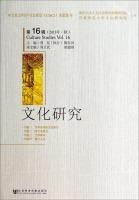 文化研究(第16辑)