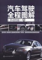 汽车驾驶全程图解(手动挡版)