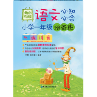 幼小衔接语文必知必会:小学一年级预备班必练拼音(赠送MP3免费下载)