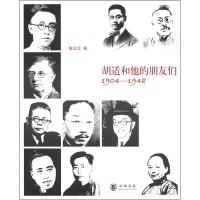胡适和他的朋友们(1904-1948)