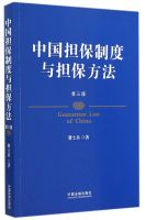中国担保制度与担保方法(第3版)