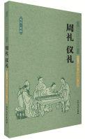 中华国学经典读本:周礼仪礼