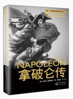 一世珍藏名人名传:拿破仑传(新版)