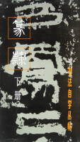 篆隶(下册)/书法自学丛帖