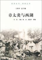 杭州全书·西湖丛书:章太炎与西湖
