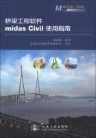 桥梁工程软件midasCivil使用指南