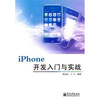 iPhone开发入门与实战