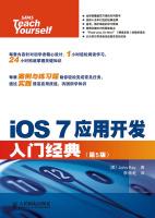 iOS7应用开发入门经典(第5版)